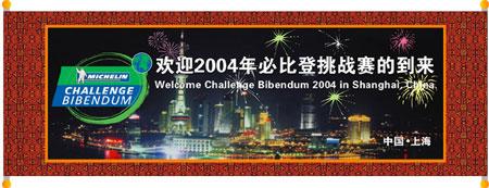 Michelins Challenge Bibendum in Shanghai, China